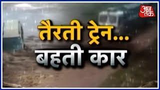 सैलाब की बड़ी मार... तैरती ट्रेन, डूबती कार ! - AAJTAKTV