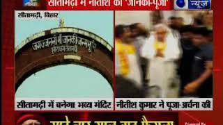 माता सीता की जन्मस्थली में बनेगा 'मां जानकी' का भव्य मंदिर, बिहार सीएम नीतीश ने किया शिलान्या - ITVNEWSINDIA