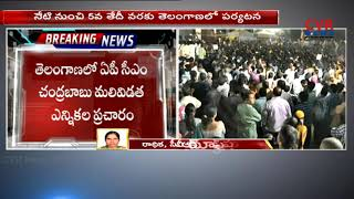 CM Chandrababu Naidu Telangana Tour 5 Days | Assembly Poll Campaign | CVR NEWS - CVRNEWSOFFICIAL