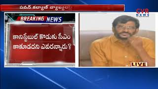 Minister Somireddy Chandramohan Reddy holds Press Meet over Pawan Kalyan Comments | CVR NEWS - CVRNEWSOFFICIAL