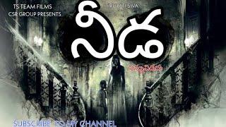 Needa( నీడ) Telugu short film | Siva |Dheeraj| Naresh | anji | Sekhar - YOUTUBE