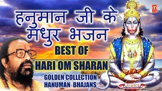 हनुमान जी के मधुर भजन I Golden Collection of Hanuman Bhajans I Best of HARI OM SHARAN - TSERIESBHAKTI