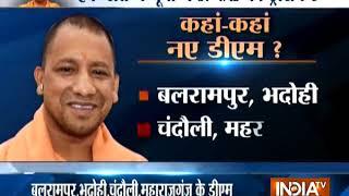 Uttar Pradesh: Yogi Adityanath govt transfers 37 IAS officers - INDIATV