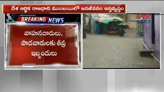 ముంబాయిని ముంచెత్తిన భారీ వర్షాలు....జనజీవనం అస్తవ్యస్తం...| Heavy Rains in Mumbai | CVR News - CVRNEWSOFFICIAL