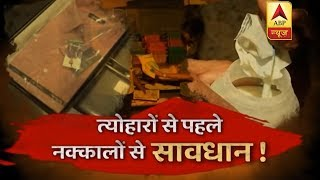 Beware of duplicate clothes during Diwali shopping - ABPNEWSTV
