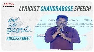 Lyricist Chandrabose Speech @ Hello Guru Prema Kosame Success Meet LIVE | Ram, Anupama | DSP - ADITYAMUSIC
