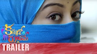 Kannullo Nee Roopamey Trailer || E Rajamouli || Latest Telugu movies 2017 - IGTELUGU