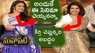 Samantha and  Keerthy Suresh Interview About Mahanati Movie || TeluguOne - TELUGUONE
