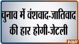 """"""" 2019 चुनाव में BJP की जीत तय है """",  Arun Jaitley का Congress पर  बड़ा हमला - INDIATV"""