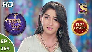 Main Maayke Chali Jaaungi Tum Dekhte Rahiyo - Ep 154 - Full Episode - 15th April, 2019 - SETINDIA