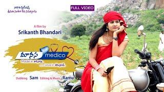 MANASA MEDICO || TELUGU SHORT FILM || Srikanth Bhandari - YOUTUBE