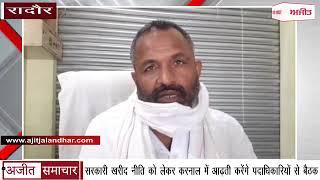 video : Govt Procurement Policy को लेकर करनाल में Aadti करेंगे पदाधिकारियों से Meeting