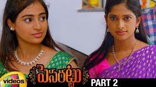 Pesarattu Telugu Full Movie HD | Nandu | Nikitha Narayan | New Telugu Movies | Part 2 | Mango Videos - MANGOVIDEOS