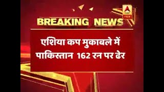 INDvsPAK: Pakistan all out for 162, India needs 163 runs to win Asia Cup 2018 - ABPNEWSTV