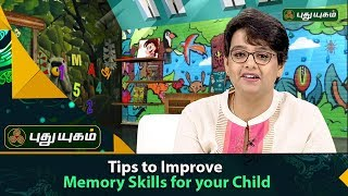 Tips to Improve Memory Skills for your Child | Chinnanchiru Ulagam | Morning Cafe 14-09-2017  PuthuYugam TV Show