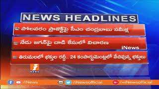 AP & Telangana Today News Headlines | 5 Minutes Fast News (13-11-2018) | iNews - INEWS