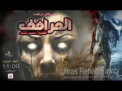 قصة المرافق الجزء الثاني تقديم محمد حسام