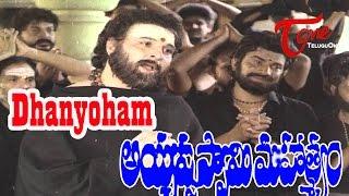 Ayyappa Swamy Mahatyam Movie Songs | Dhanyoham Video Song | Sarath Babu, Murali Mohan - TELUGUONE
