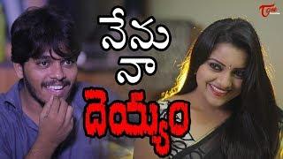 Nenu Naa Deyyam | Latest Telugu Short Film 2018 | Directed by SaiTeja  TeluguOne - TELUGUONE