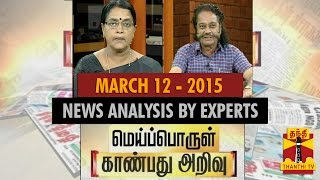 Meiporul Kanbathu Arivu 12/03/2015 Thanthi Tv Morning Newspaper Analysis