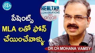 పేషెంట్స్ MLA లతో ఫోన్ చేయించేవాళ్ళు.- Dr.Ch.Mohana Vamsy | Healthy Conversations With Anjali - IDREAMMOVIES