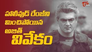 Ajith Vivegam Is Hollywood Range Film #FilmGossips - TELUGUONE