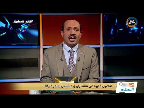 بين السطور   تفاصيل مهمة عن مؤامرات قطر والإخوان في سقطرى.. الحلقة الكاملة (17 فبراير)