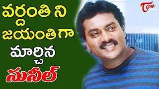 వర్దంతిని జయంతిగా మార్చిన సునీల్ | Super Hit Telugu Comedy Scenes | Navvula TV - NAVVULATV