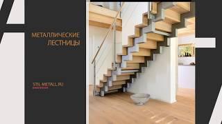 Изготовление всех видов лестниц и ограждений в москве и мо