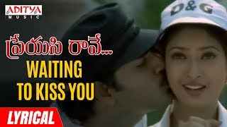 Waiting To Kiss You Lyrical | Preyasi Raave Songs | Srikanth, Raasi | M.M. Srilekha - ADITYAMUSIC