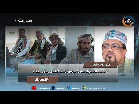 قضايانا | جمال بلفقيه : مليشيا الحوثي الانقلابية تقوم بتجنيد الأطفال مقابل الغذاء