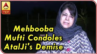 He was the first PM to understand agony of our people: Mehbooba Mufti on Atal Bihari Vajpayee - ABPNEWSTV