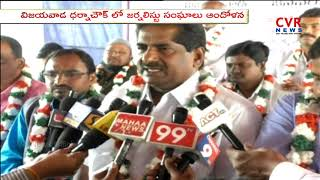 AP Journalists Protest at Vijayawada Dharna Chowk For Home Places | Andhra Pradesh | CVR NEWS - CVRNEWSOFFICIAL
