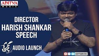 Director Harish Shankar Speech @ @ Tej I Love You Audio Launch | Sai Dharam Tej, Anupama - ADITYAMUSIC