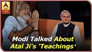 When PM Modi Talks About Atal Ji's 'Teachings' - ABPNEWSTV