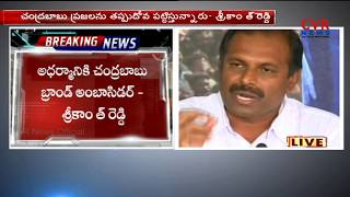 YCP Leader Srikanth Reddy Slames On AP CM Over Dharma Porata Deeksha l CVR NEWS - CVRNEWSOFFICIAL