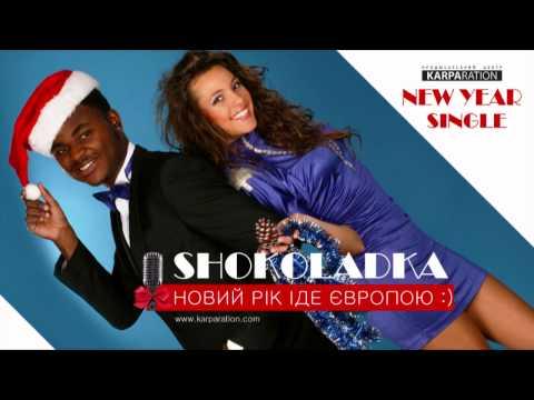 ШОКОЛАДКА - Новий рік іде Європою (NEW YEAR SINGLE)