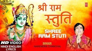 दशहरा Special भजन I श्री राम स्तुति I Shree Ramchandra Kripalu Bhajman I NARENDRA CHANCHAL I HD - TSERIESBHAKTI