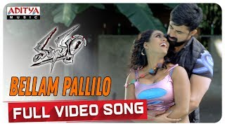 Bellam Pallilo Full Video Song | Manyam Songs |  Baahubali Prabhakar, Varsha  | Sada Chandra - ADITYAMUSIC