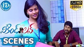 Weekend Love Movie Scenes || Introduction Scene || Adith, Supriya Shailaja - IDREAMMOVIES