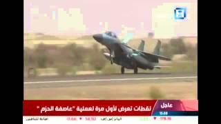 بالفيديو.. لقطات تعرض لأول مرة للعملية العسكرية «عاصفة الحزم» ضد الحوثيين في اليمن