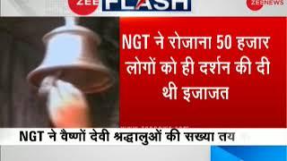 Vaishno Devi Shrine Board appeals in SC against NGT's order  वैष्णो देवी श्राइन बोर्ड की SC में अपील - ZEENEWS