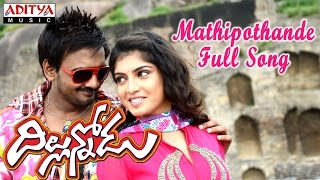 Mathipothande Full Song || Dillunnoda Movie || Sairam Shankar, Jasmine, Priyadarsini - ADITYAMUSIC