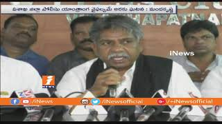 MRPS Manda Krishna Madiga Comments On Govt Officials Over Araku Assassinated Incident | iNews - INEWS