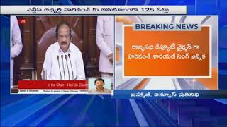 TRS Vote to NDA Candidate Harivansh Narayan in Rajya Sabha Deputy Chairman Election | iNews - INEWS
