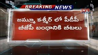 పిడిపి కి కాంగ్రెస్ మద్దతు | BJP pulls out of J&K Govt, ends alliance with PDP | CVR News - CVRNEWSOFFICIAL