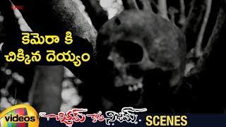 Real Ghost Caught on Camera | Chitram Kadhu Nijam Movie Scenes | Darshan | Pallavi | Mango Videos - MANGOVIDEOS