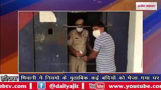 video : भिवानी में नियमों के मुताबिक कई बंदियों को भेजा गया घर