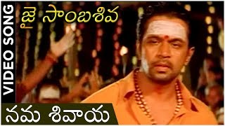 Action King Arjun's Jai Sambasiva Movie Video Song | Nama Sivaya | Arjun |  Poooja Gandhi - RAJSHRITELUGU