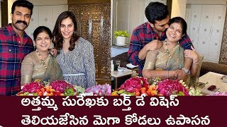 Ram Charan & Upasana Special Birthday Gift To His Mother Surekha - RAJSHRITELUGU
